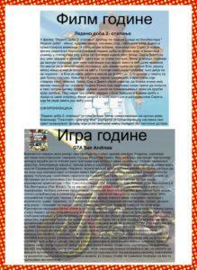 19. strana