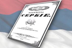 sretenjski-ustav_660x330